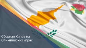 Сборная Кипра на Олимпийских играх