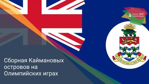 Сборная Каймановых островов на Олимпийских играх