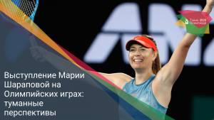 Выступление Марии Шараповой на Олимпийских играх: туманные перспективы