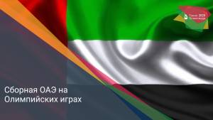 Сборная ОАЭ на Олимпийских играх