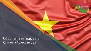 Сборная Вьетнама на Олимпийских играх