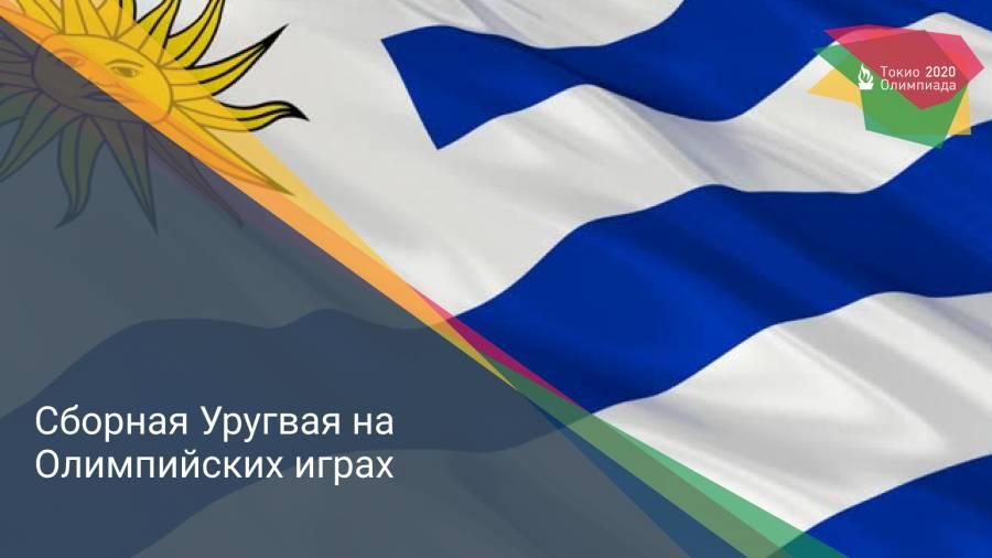 Сборная Уругвая на Олимпийских играх