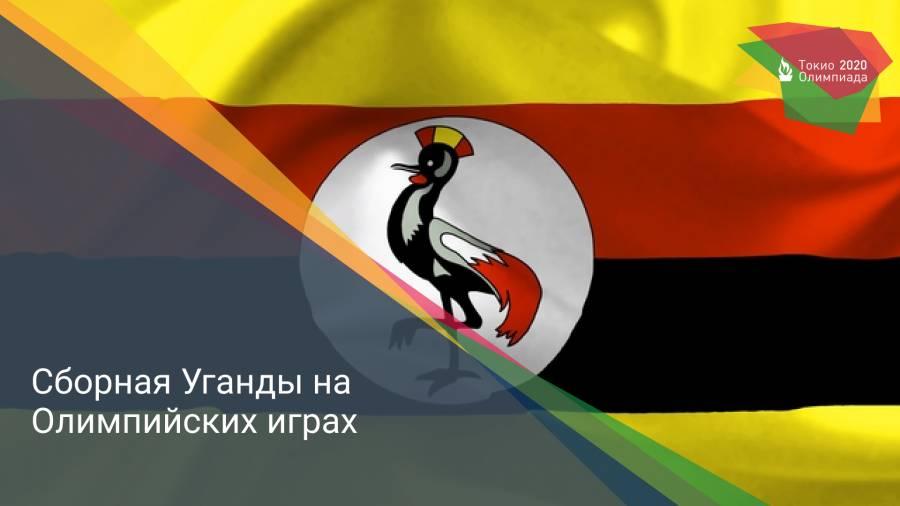 Сборная Уганды на Олимпийских играх
