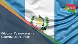 Сборная Гватемалы на Олимпийских играх