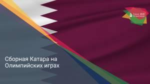 Сборная Катара на Олимпийских играх