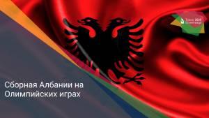 Сборная Албании на Олимпийских играх