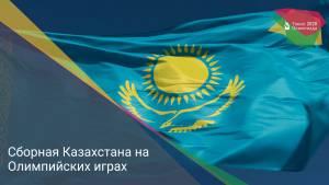 Сборная Казахстана на Олимпийских играх