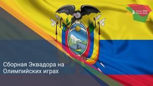 Сборная Эквадора на Олимпийских играх
