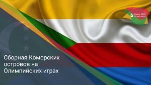 Сборная Коморских островов на Олимпийских играх