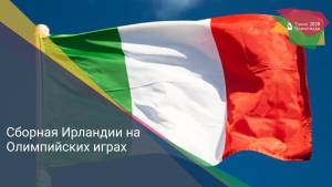 Сборная Ирландии на Олимпийских играх