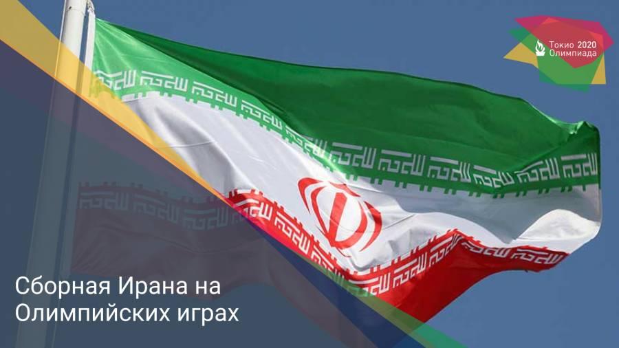 Сборная Ирана на Олимпийских играх