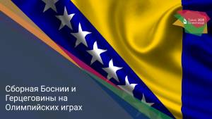 Сборная Боснии и Герцеговины на Олимпийских играх
