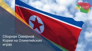 Сборная Северной Кореи на Олимпийских играх