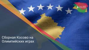 Сборная Косово на Олимпийских играх