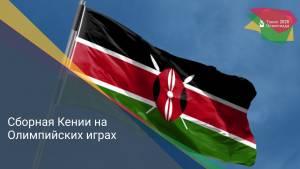 Сборная Кении на Олимпийских играх