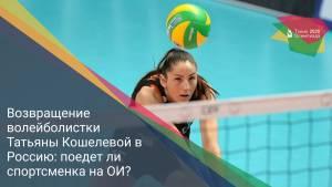 Возвращение волейболистки Татьяны Кошелевой в Россию: поедет ли спортсменка на ОИ?