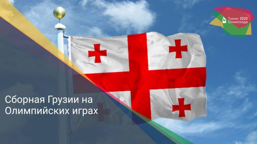 Сборная Грузии на Олимпийских играх