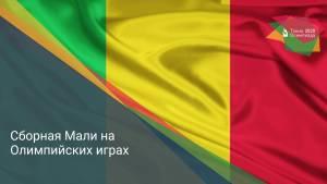 Сборная Мали на Олимпийских играх