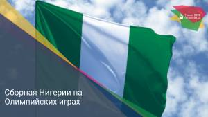 Сборная Нигерии на Олимпийских играх