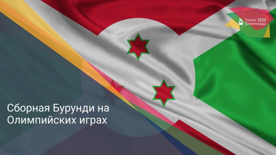 Сборная Бурунди на Олимпийских играх