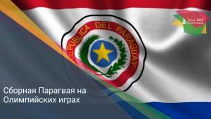 Сборная Парагвая на Олимпийских играх