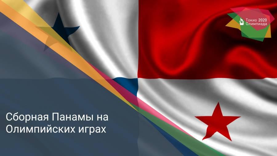 Сборная Панамы на Олимпийских играх