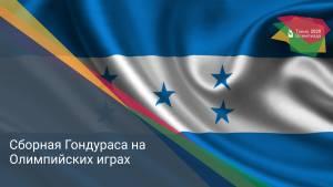 Сборная Гондураса на Олимпийских играх