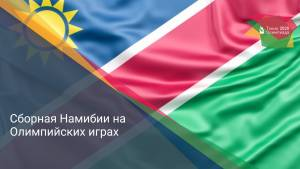 Сборная Намибии на Олимпийских играх