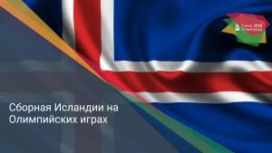 Сборная Исландии на Олимпийских играх
