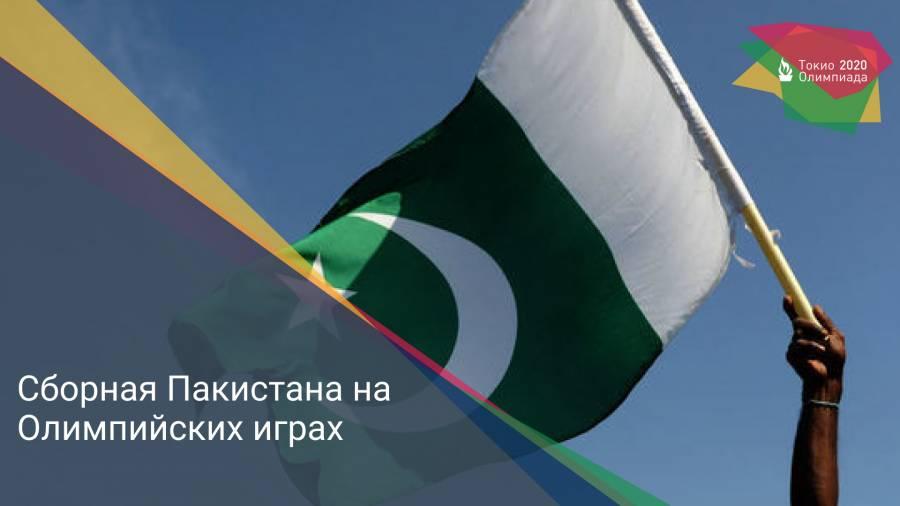 Сборная Пакистана на Олимпийских играх