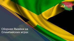 Сборная Ямайки на Олимпийских играх