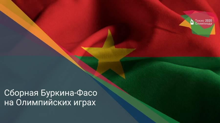 Сборная Буркина-Фасо на Олимпийских играх