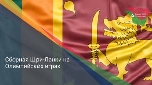 Сборная Шри-Ланки на Олимпийских играх