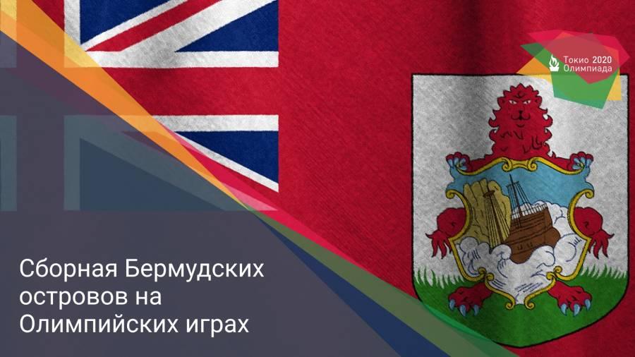 Сборная Бермудских островов на Олимпийских играх
