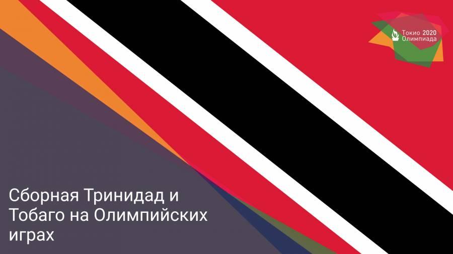 Сборная Тринидад и Тобаго на Олимпийских играх