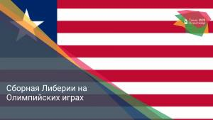 Сборная Либерии на Олимпийских играх
