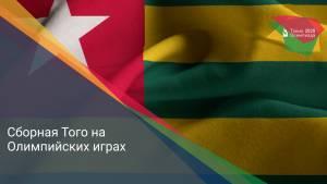 Сборная Того на Олимпийских играх