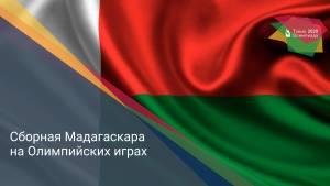 Сборная Мадагаскара на Олимпийских играх