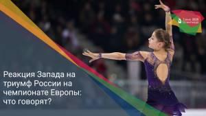 Реакция Запада на триумф России на чемпионате Европы: что говорят?