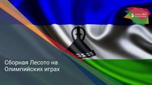 Сборная Лесото на Олимпийских играх