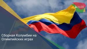 Сборная Колумбии на Олимпийских играх