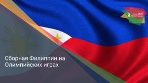 Сборная Филиппин на Олимпийских играх