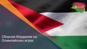 Сборная Иордании на Олимпийских играх