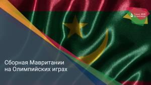 Сборная Мавритании на Олимпийских играх