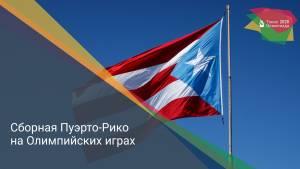 Сборная Пуэрто-Рико на Олимпийских играх