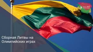 Сборная Литвы на Олимпийских играх