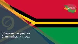 Сборная Вануату на Олимпийских играх