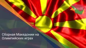 Сборная Македонии на Олимпийских играх