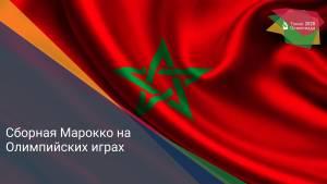 Сборная Марокко на Олимпийских играх