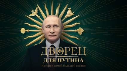 Пресс-секретарь президента прокомментировали очередное расследование Алексея Навального
